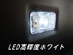 Z33/Z34 トランク・カーゴ内ランプ