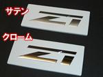 Z1・エンブレム